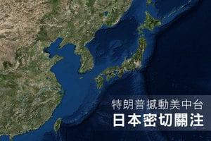 特朗普撼動美中台 日本密切關注
