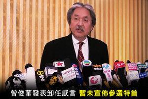 曾俊華發表卸任感言 暫未宣佈參選特首