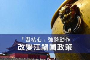 「習核心」強勢動作 改變江禍國政策(上)