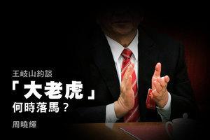 周曉輝:王岐山約談 「大老虎」何時落馬?