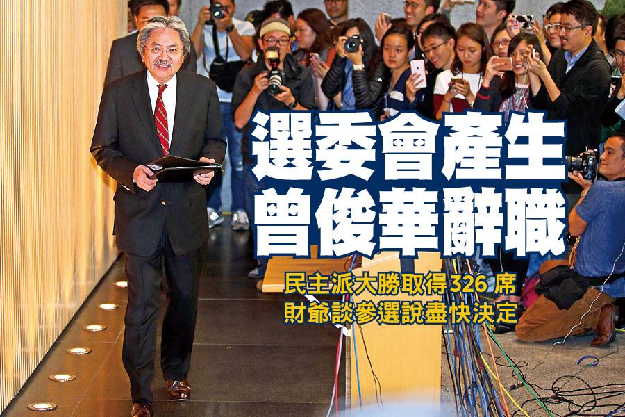 財政司司長曾俊華昨日請辭,預計準備參選下屆特首。(潘在殊/大紀元)