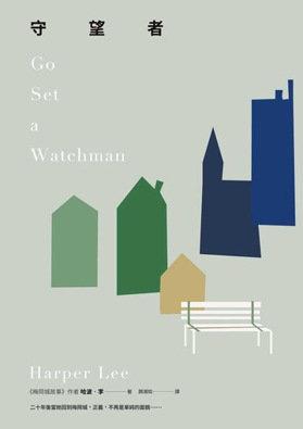 【書摘】守望者 ⑤ Go Set a Watchman