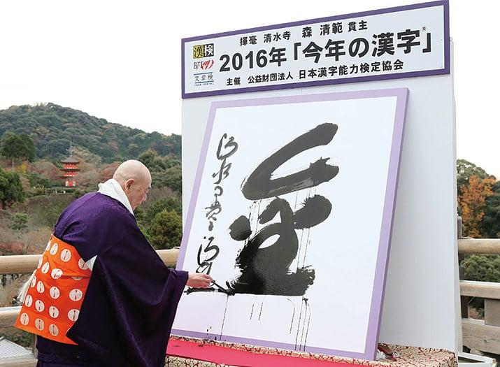 「金」字被選為象徵2016年日本世相的漢字。(Getty Images)