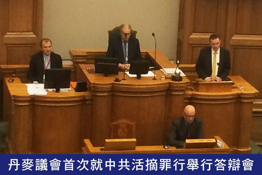 2016年12月8日,丹麥議會舉行了一場以中共活摘器官罪行為議題的答辯會。此次答辯會是由丹麥議會第二大黨派—— 丹麥人民黨(Danske Folke Parti)的肯尼斯克里斯坦森・拜特(Kenneth Kristensen Berth)(右)等六位議員聯合發起的。(丹麥議會網頁錄像擷圖)