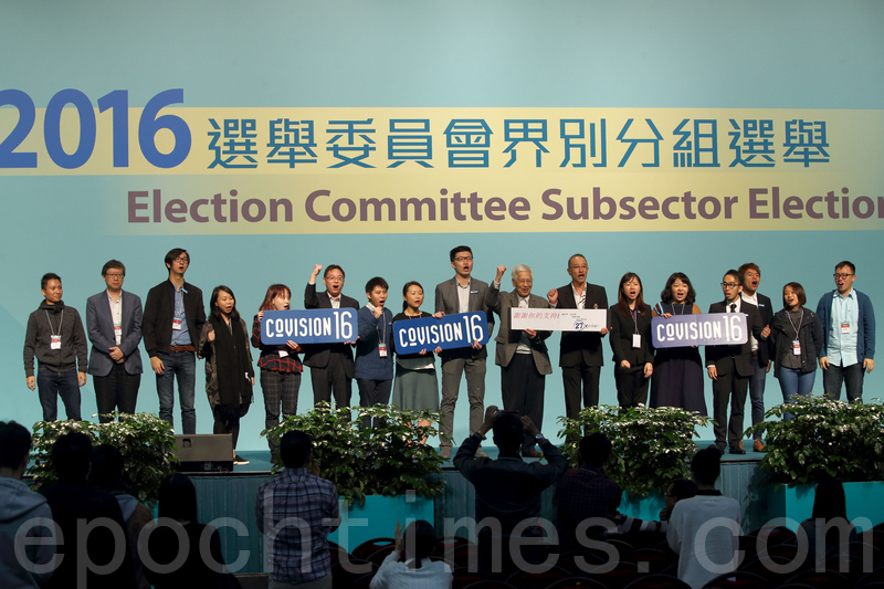 民主派今屆3張名單出選建築、測量、都市規劃及園境界,這個界別被視為梁振英的票倉,最終民主派取得25席,「CoVision16」更全數當選。(李逸/大紀元)