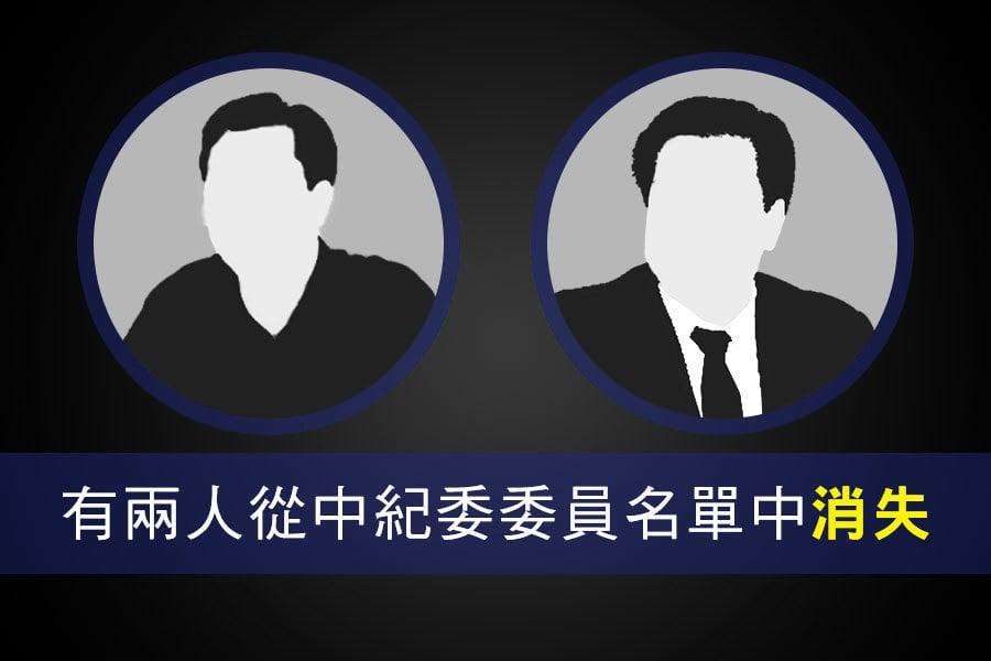 有兩人從中紀委委員名單中消失