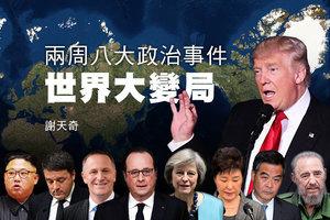 謝天奇:兩周八大政治事件 世界大變局