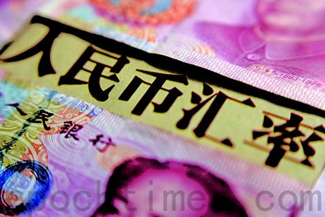人民幣近日大幅貶值,引發中國資金外流,成為中共當局面臨的經濟困局之一。(大紀元資料室)