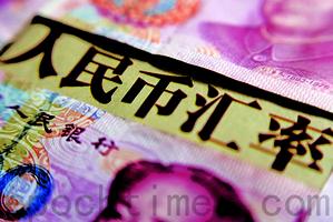 人民幣跌至兩周新低