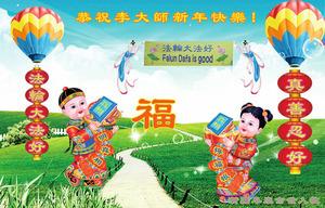 新疆維吾爾自治區昌吉州阜康市 明真相世人恭祝李大師新年快樂!