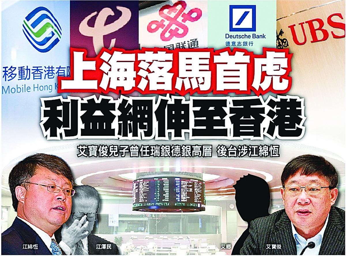 12月8日,上海「首虎」艾寶俊被起訴,艾寶駿與江澤民家族關係密切。(大紀元資料圖片)