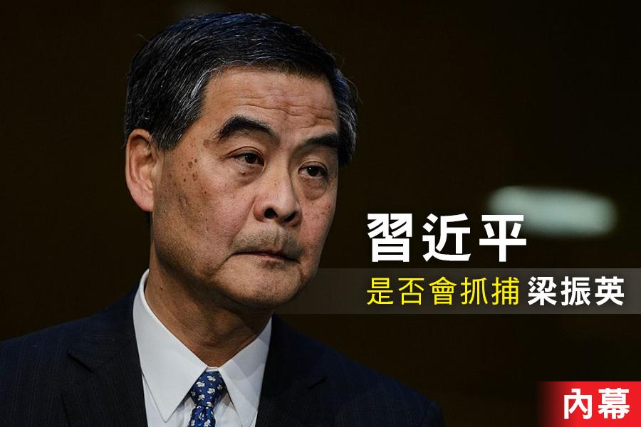 梁宣布不競選連任的消息時,首次在公眾場合露出「失落和落寞」表情。(AFP/Getty Images)