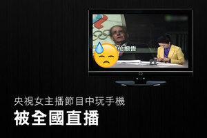 央視女主播節目中玩手機 被全國直播