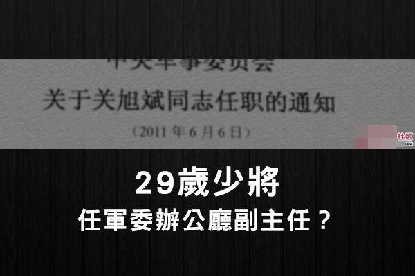 中共軍網披露,某狗百科有關29歲的中共少將關旭斌的簡歷是假的。(網絡圖片)