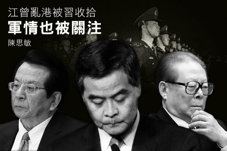 陳思敏:江曾亂港被習收拾 軍情也被關注