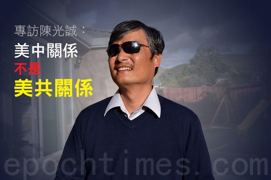 人權活動人士陳光誠。(梁博/大紀元)