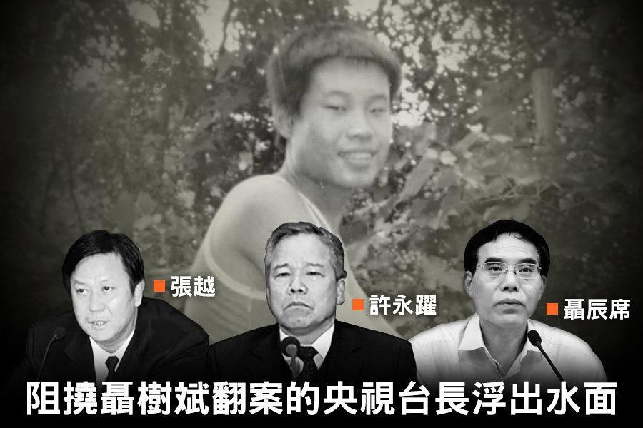 周曉輝:阻撓聶樹斌翻案的央視台長浮出水面