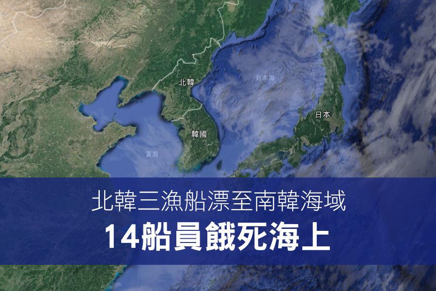 南韓警方和海軍近日發現三艘漂至南韓東面海域(日本海)的北韓船隻,並救出7至8名船員。獲救的船員說,已有14名船員在海上漂流過程中餓死了。(地圖:美國地質調查局)