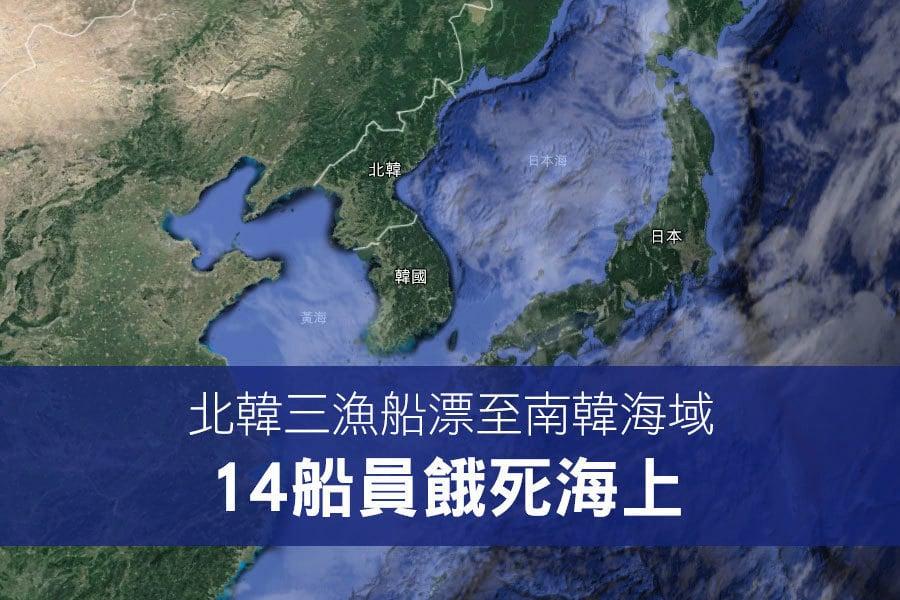 北韓三漁船漂至南韓海域 14船員餓死海上