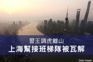 謝天奇:習王調虎離山 上海幫接班梯隊被瓦解
