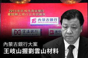 陳思敏:內蒙古銀行大案 王岐山握劉雲山材料