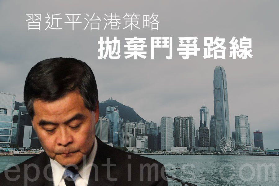 12月15日,香港媒體《成報》發表評論文章,透露北京重訂治港策略,確保官員看齊「習核心」和拋棄鬥爭路線。(大紀元合成圖)