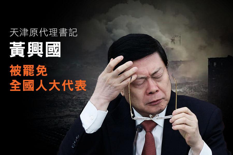 天津原代理書記黃興國被罷免全國人大代表