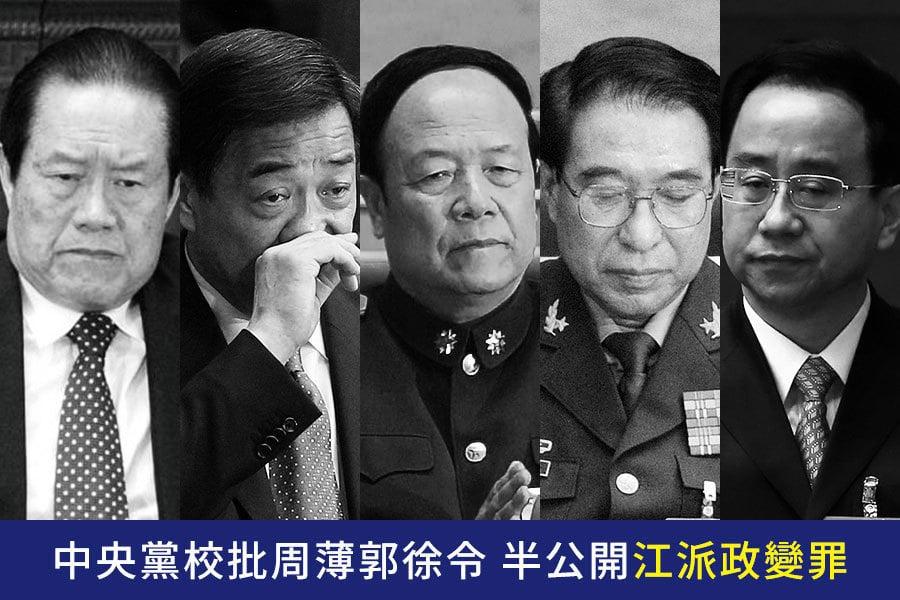 中央黨校批周薄郭徐令 半公開江派政變罪