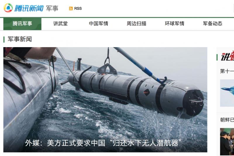 南海潛航器糾紛 中美「用軍方渠道處理」