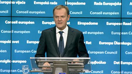 歐盟理事會主席圖斯克在峰會後的記者會上。(歐盟European Union)