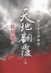 前新華社記者楊繼繩關於文革歷史的新書《天地翻覆——中國文化大革命史》日前在香港出版。(網絡圖片)