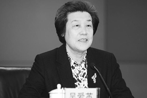 中共前黨魁江澤民的親信、中共前司法部部長吳愛英因「嚴重違紀問題」被開除中共黨籍。(網絡圖片)