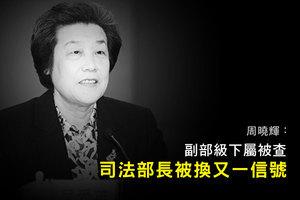周曉輝:副部級下屬被查 司法部長被換又一信號