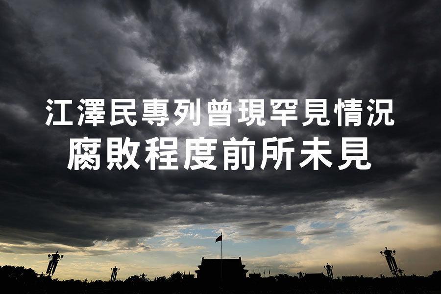 江澤民專列曾現罕見情況 腐敗程度前所未見