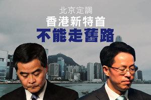 周曉輝:北京定調 香港新特首不能走舊路