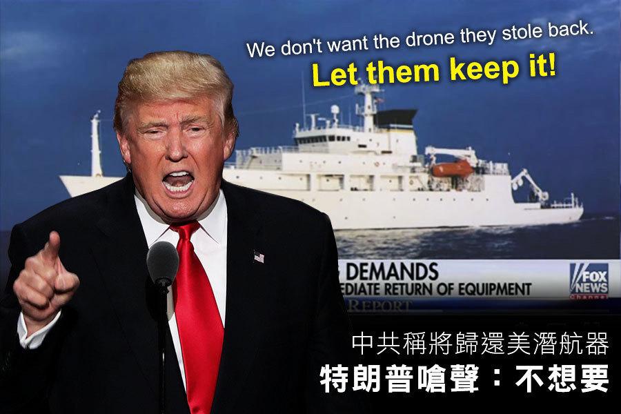 中共稱将返還美潜航器 特朗普嗆聲:不想要