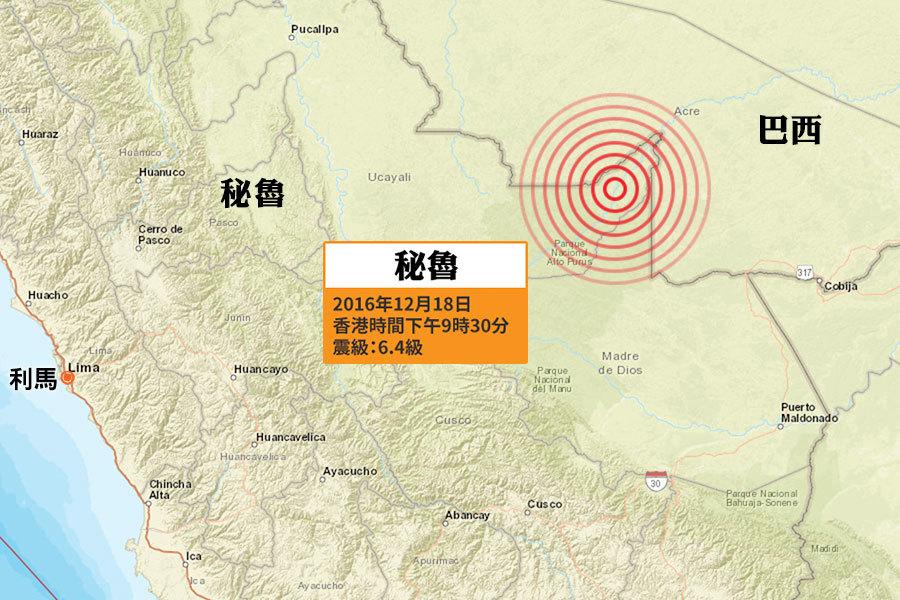 美國地質調查局(USGS)在本港時間18日下午9時30分(當地時間18日上午8時30分),錄得一次黎克特制6.4級強烈地震,震央位於秘魯東部烏卡亞利大區(Ucayali)近巴西邊境處,距離巴西城鎮塔勞阿卡(Tarauaca)震源深度619.3公里,屬深層地震。(地圖:美國地質調查局)