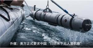 中方將歸還美方無人潛航器