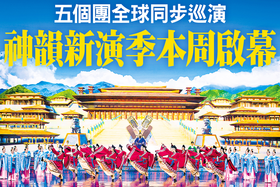 五個團全球同步巡演 神韻新演季本周啟幕