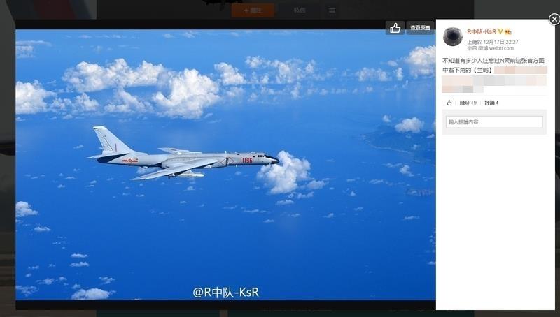網路流傳1張中國大陸轟-6K繞飛島嶼的畫面,大陸網友直指是蘭嶼與小蘭嶼。(圖取自微博/weibo.com)