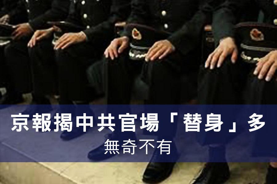 京報揭中共官場「替身」多 無奇不有