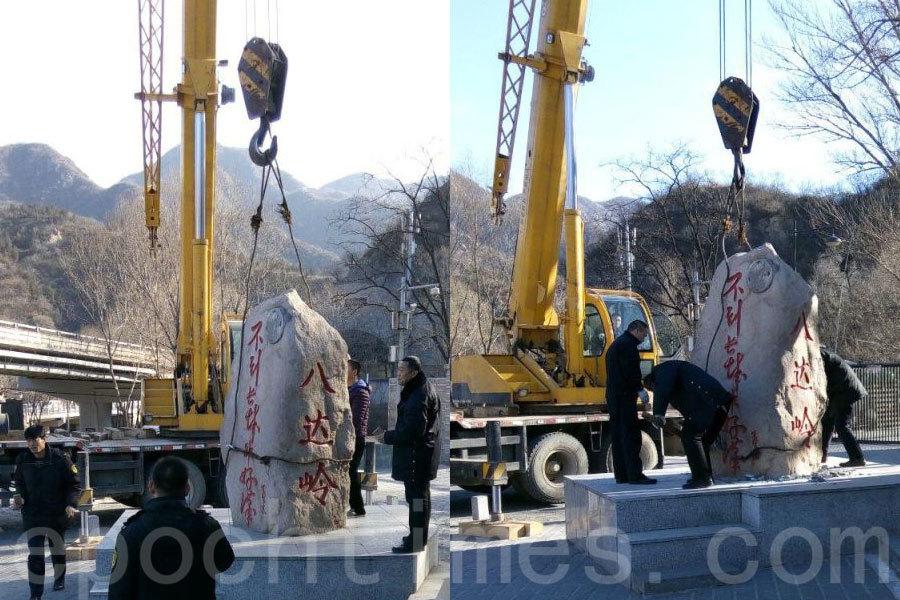 12月16日中午,北京八達嶺鎮石佛寺村附近的水關長城,一塊寫有毛澤東題詞的石碑被拆除。(知情者提供)