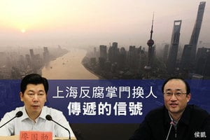 陳思敏:上海反腐掌門換人傳遞的信號