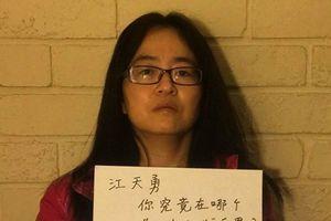 律師分析江天勇案情 譴責中共構陷