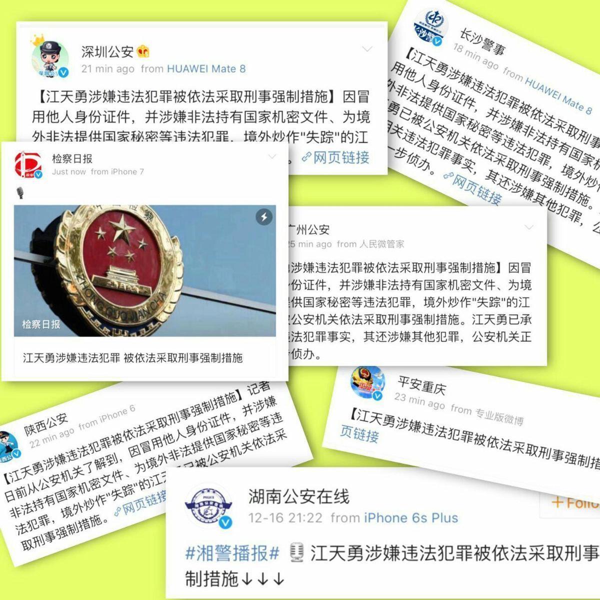 中共官媒突然刊登江天勇的消息,稱其被採取強制措施。(網路圖片)