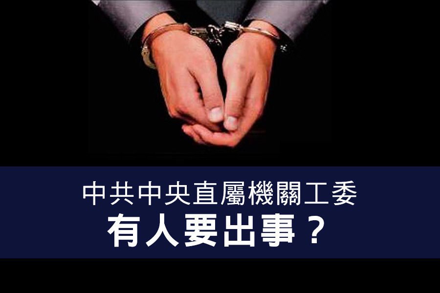 周曉輝:中共中央直屬機關工委有人要出事?
