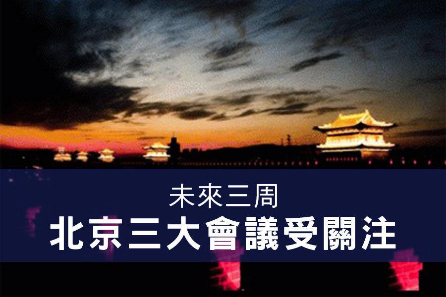 未來三周 北京三大會議受關注