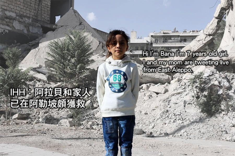 敘利亞著名七歲「推特」女孩撤離阿勒頗