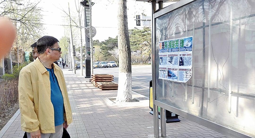二零一六年春天,法輪功的真相展板出現在大陸長春市區。(明慧網)
