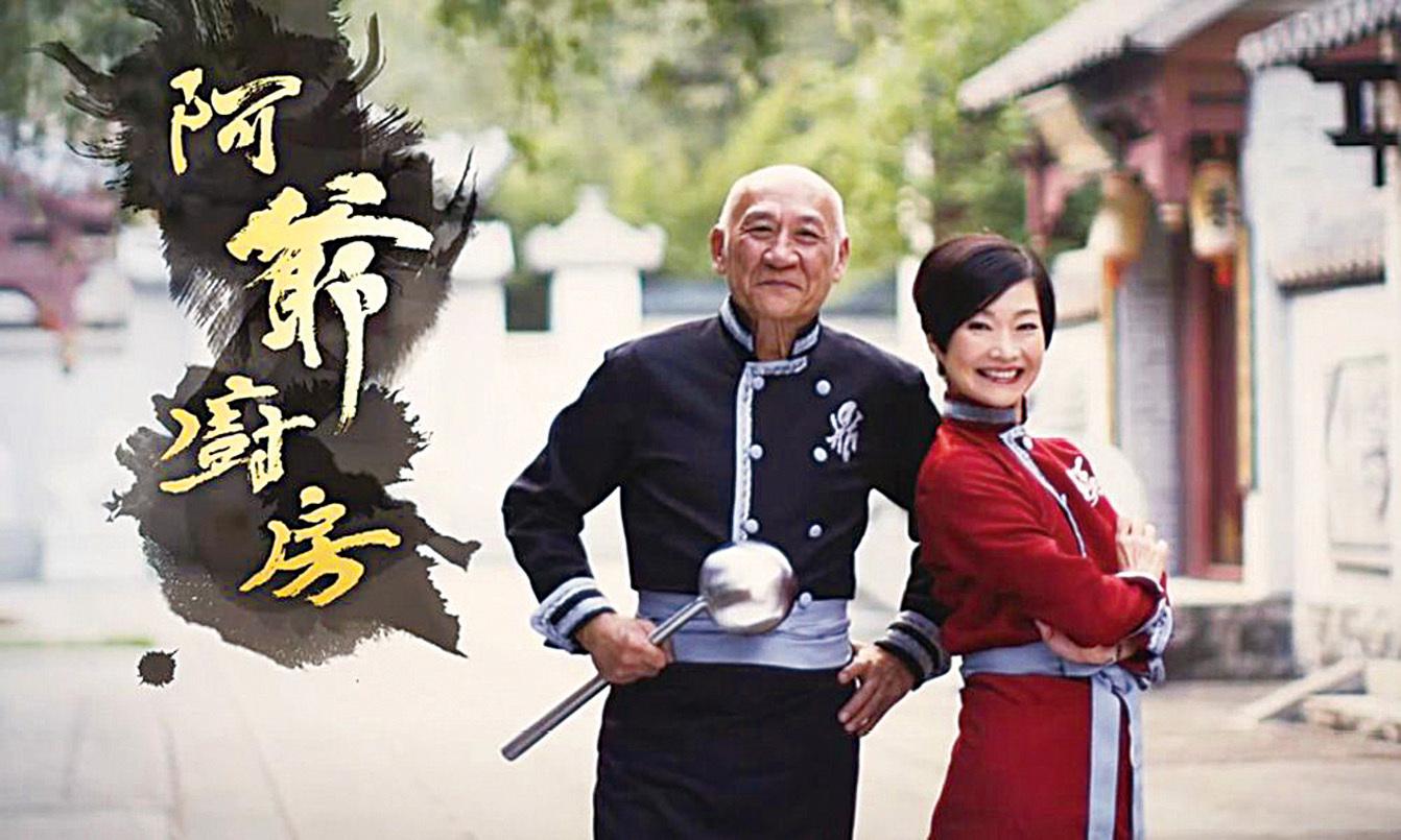 節目《阿爺廚房》中李家鼎與譚玉瑛的劇照。(網絡圖片)